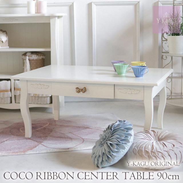 センターテーブル,ローテーブル,白家具,姫家具