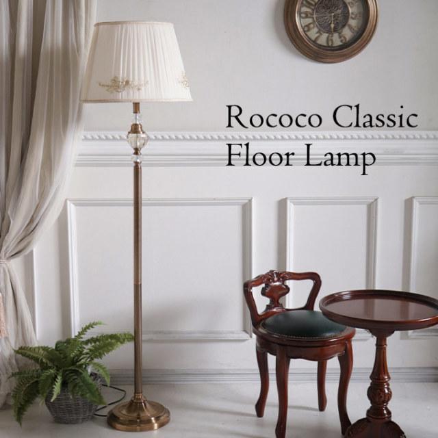 スタンドライト,ランプ,照明,ロココ