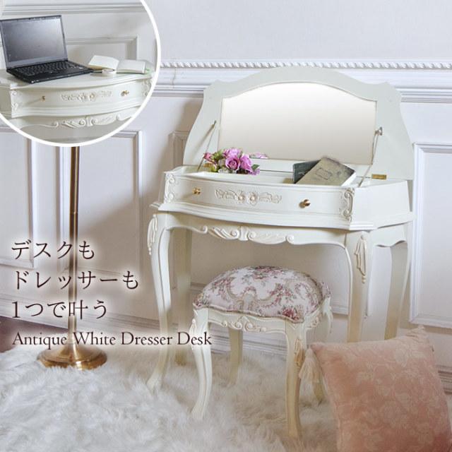 ドレッサー,デスク,姫家具,アンティーク,ホワイト