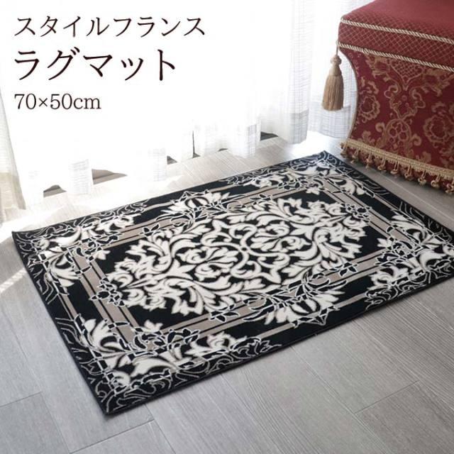 ラグマット,70×50cm,日本製,ブラック