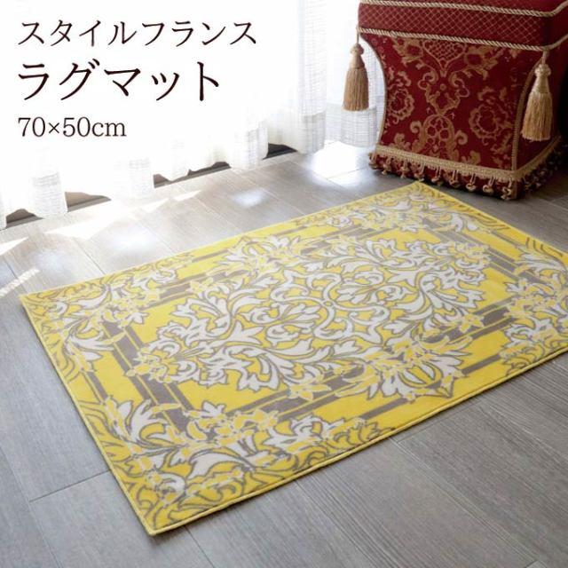 ラグマット,70×50cm,日本製,イエロー