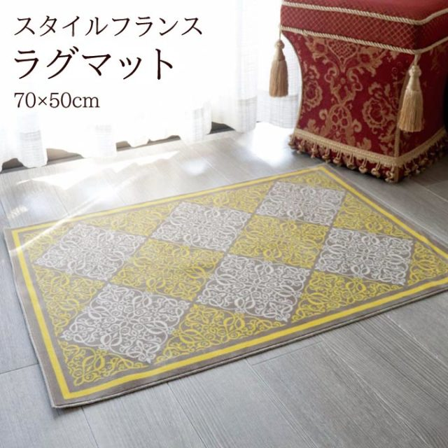 ラグマット,70×50cm,日本製,ダマスク,イエロー