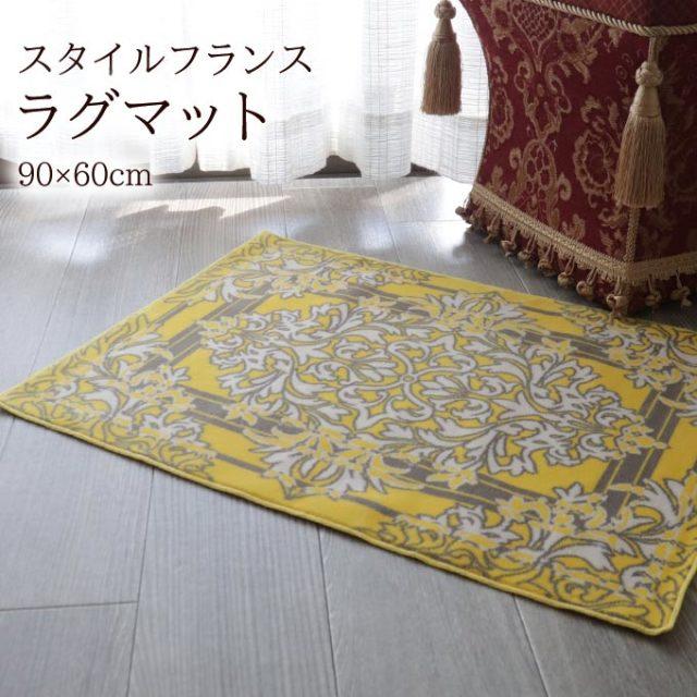 ラグマット,90×60cm,日本製,イエロー