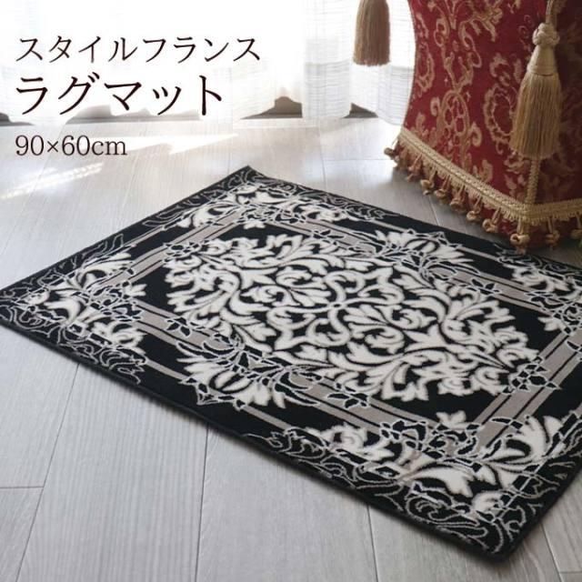 ラグマット,90×60cm,日本製,ブラック