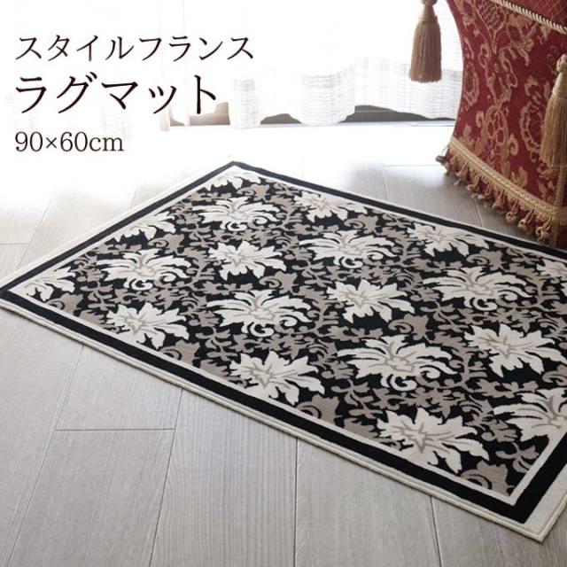ラグマット,90×60cm,日本製,ボタニカル,ブラック