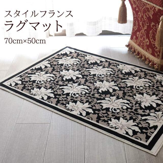 ラグマット,綿100%,スタイルフランス,70×50cm,黒
