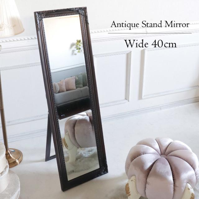 スタンドミラー,姿見,鏡,ミラー,全身鏡,全身ミラー,幅40cm,スリム,アンティーク調,フレンチ,おしゃれ,ブラウン