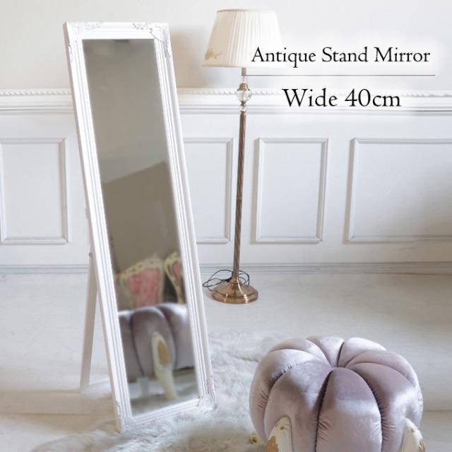 スタンドミラー,姿見,鏡,ミラー,全身鏡,全身ミラー,幅40cm,スリム,アンティーク調,フレンチ,おしゃれ,ホワイト