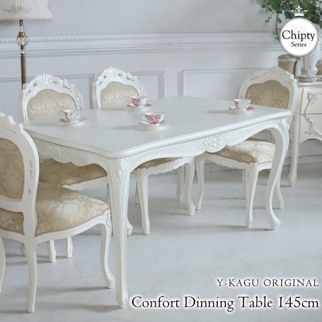 ダイニングテーブル,テーブル単品,幅145cm,猫脚,クラシック