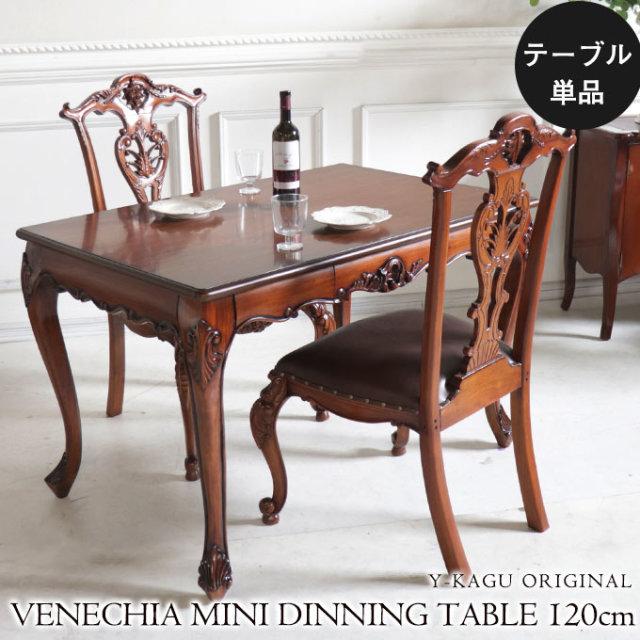 ダイニングテーブル,テーブル,リビングテーブル,コンパクト,幅120cm,2人掛け,ベネシア