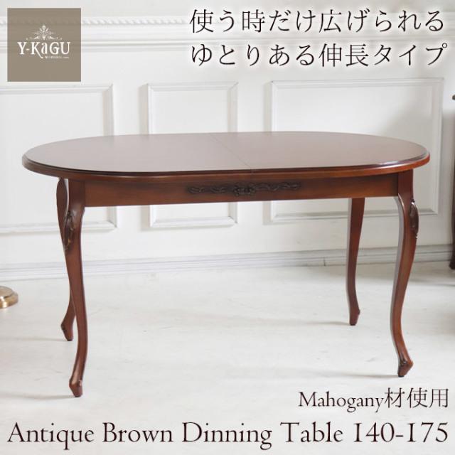 ダイニングテーブル,伸長式,幅140~175cm,アンティーク,ブラウン