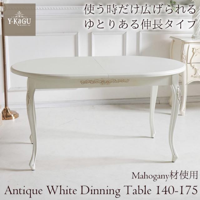 ダイニングテーブル,伸長式,幅140~175cm,アンティーク,ホワイト