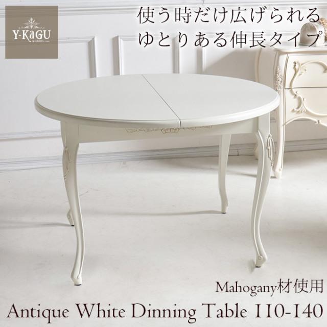 ダイニングテーブル,伸長式,幅110~140cm,アンティーク,ホワイト