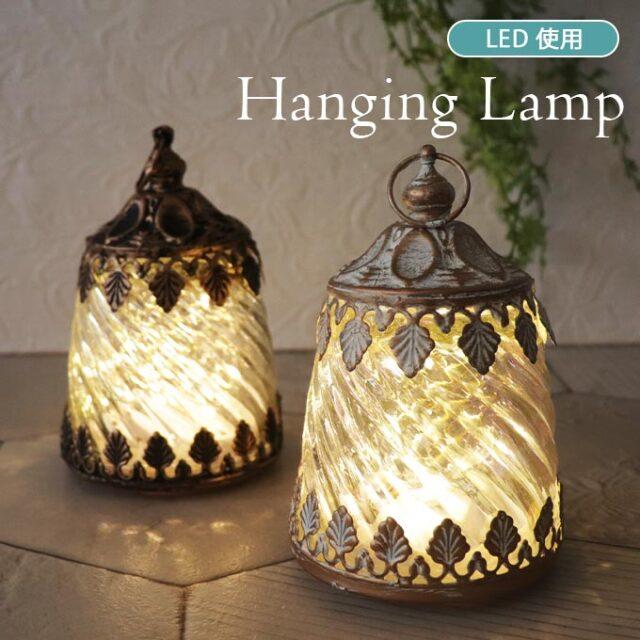 ランタン,LED,led,アンティーク調,電池式,照明,ランプ,ハンギングランプ,ミュルーズ,Sサイズ