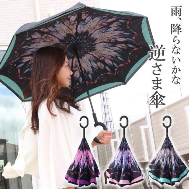 逆さ傘,さかさ傘,長傘,雨傘,さかさま傘,3色,羽,濡れない,ハンズフリー,自立式