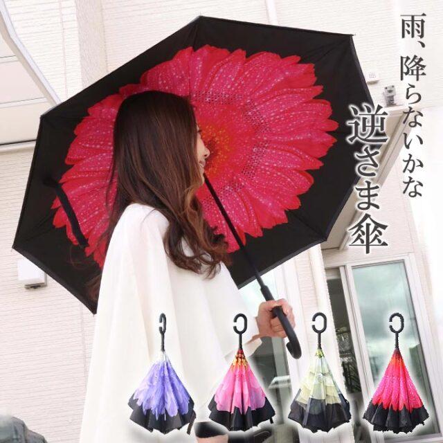 逆さ傘,さかさ傘,長傘,雨傘,さかさま傘,4色,フラワー,濡れない,ハンズフリー,自立式