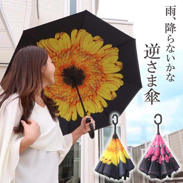 逆さ傘,さかさ傘,長傘,雨傘,さかさま傘,2色,ローズ,ひまわり,濡れない,ハンズフリー,自立式