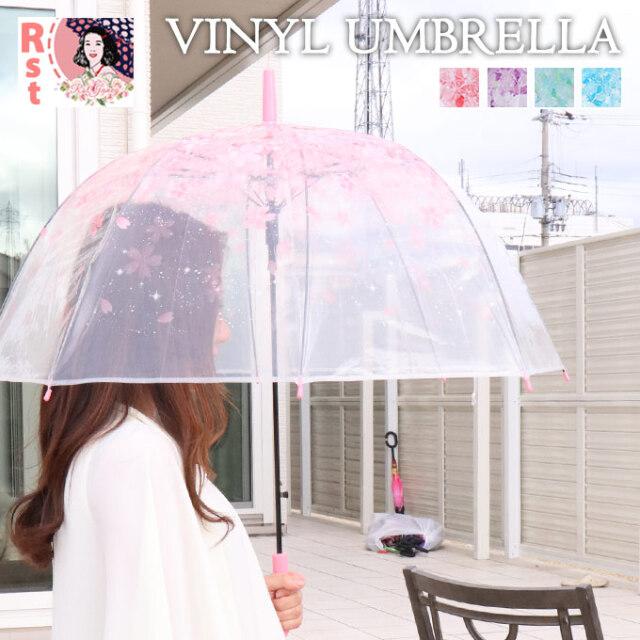 ビニール傘,かわいい,おしゃれ,ジャンプ式,ワンタッチ,長傘,透明,ビニール,桜,4色