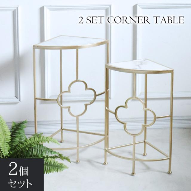 コーナーテーブル,大理石,サイドテーブル,コーナー棚