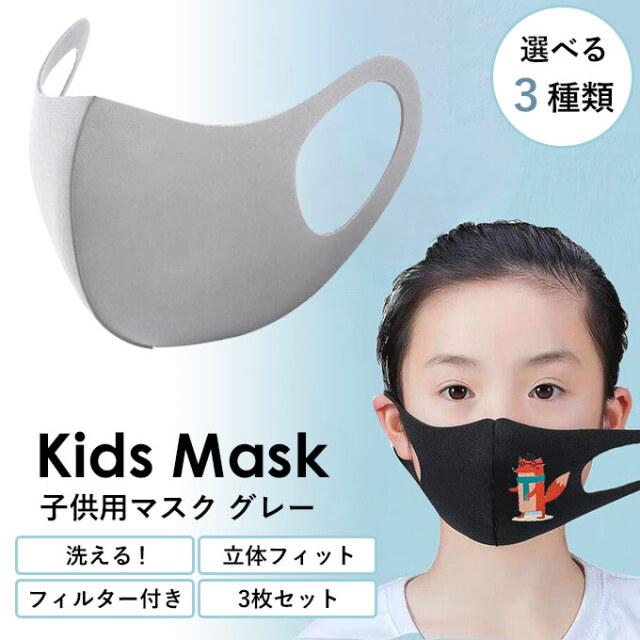 マスク,子供用,洗えるマスク,立体マスク
