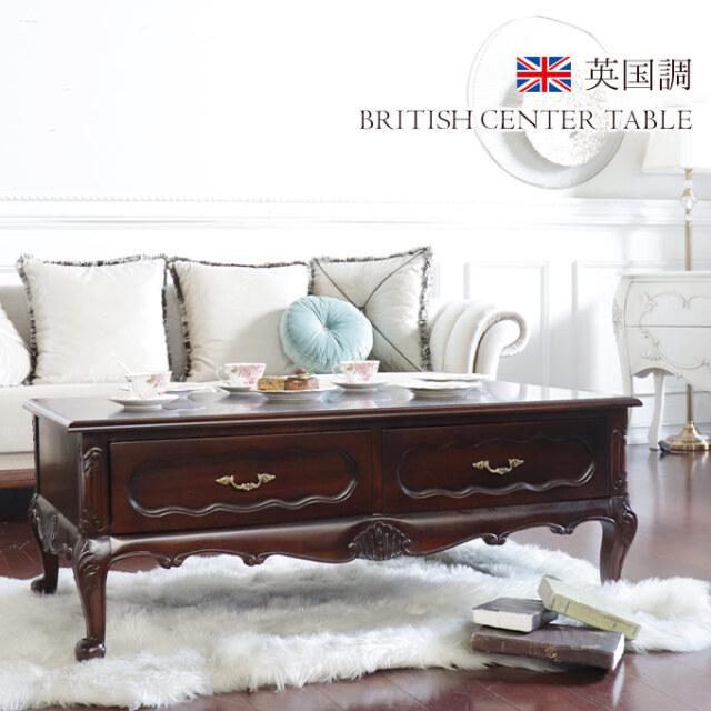センターテーブル,テーブル,幅127cm,ローテーブル,おしゃれ,引出付き,英国調,アンティーク調