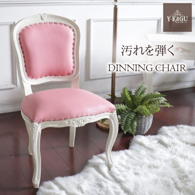 ダイニングチェア,チェア,椅子,木製,おしゃれ,レザー,革,PVC,アンティーク調,ピンク,ホワイト