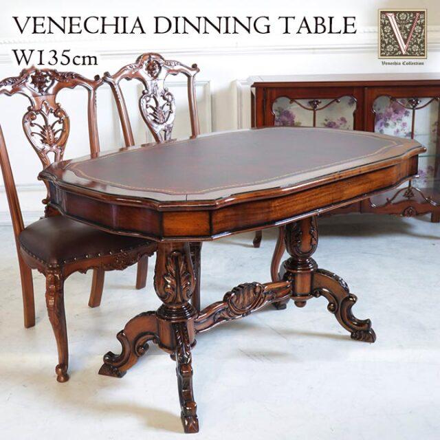 ダイニングテーブル,テーブル,幅135cm,革張り,ガラス,おしゃれ,木製,アンティーク調,ベネシア