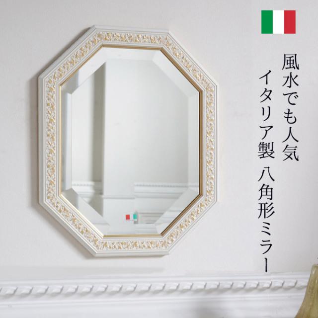 ミラー,壁掛け鏡,イタリア製,風水,ホワイト