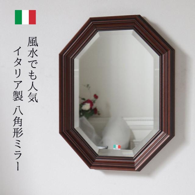 ミラー,壁掛け鏡,イタリア製,ウッド,風水