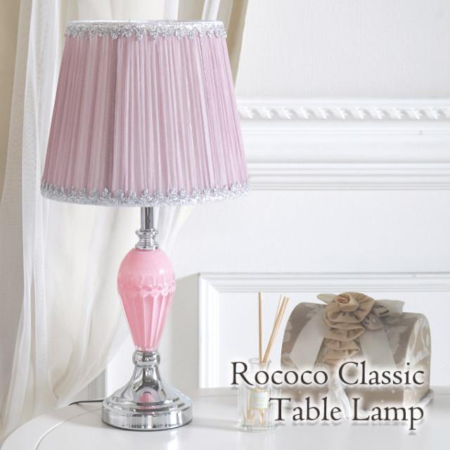 ランプ,間接照明,卓上,ロココ,ピンク
