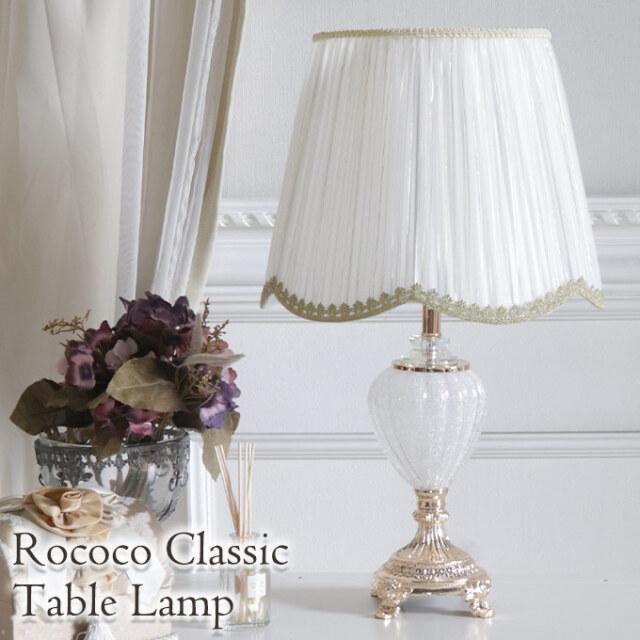 ランプ,間接照明,卓上,ロココ,ホワイト