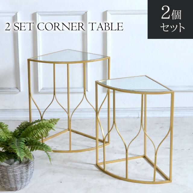 テーブル,コーナーテーブル,ミラー天板,2点セット