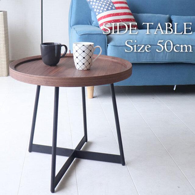 テーブル,サイドテーブル,幅50cm,ウォールナット,モダン
