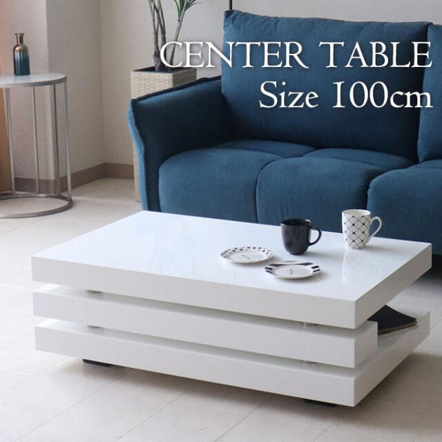 テーブル,センターテーブル,幅100cm,ホワイト,モダン