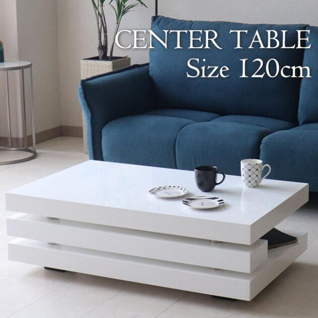 テーブル,センターテーブル,幅120cm,ホワイト,モダン