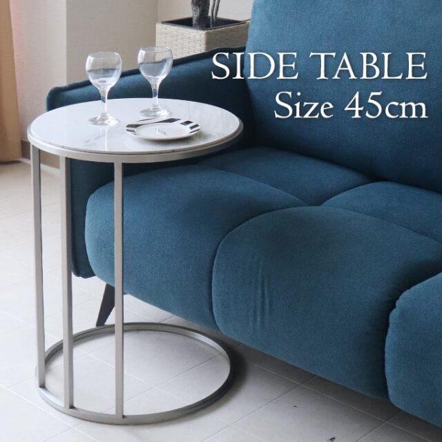 サイドテーブル,ソファサイド,ラウンド,モダン,シンプル
