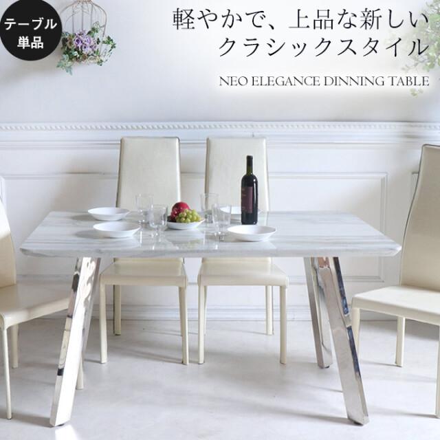 ダイニングテーブル,大理石柄,クラシカル,白,ネオエレガンス