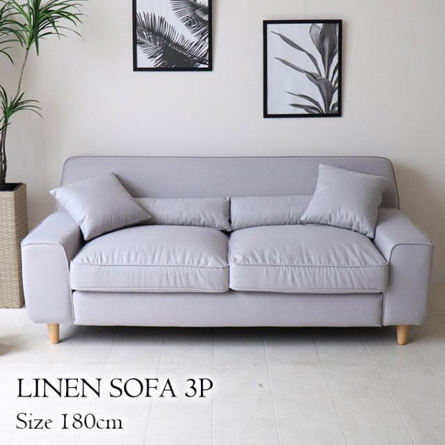 【送料無料・開梱設置付き】上質なリネンを贅沢に使用 リネン3Pソファ セントルイス 3人掛け