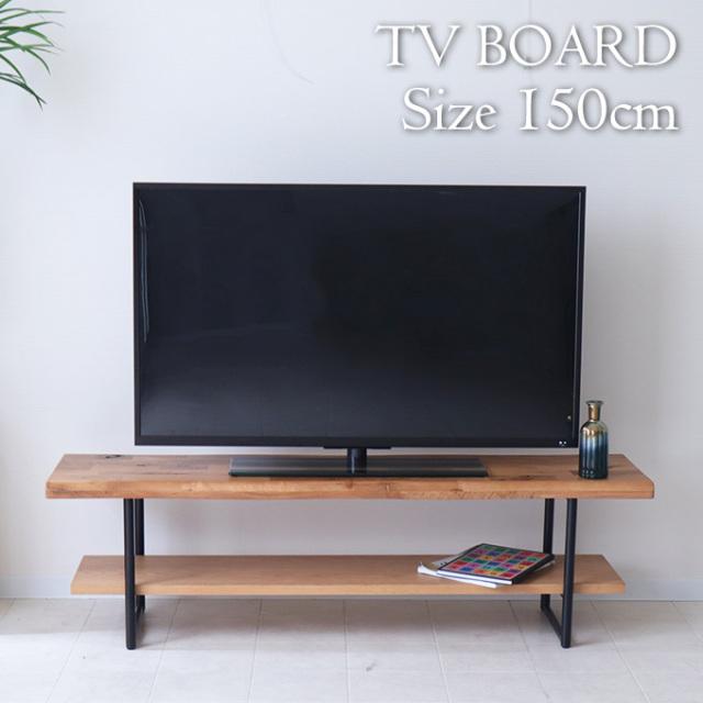 TVボード 幅150cm オーク テレビボード 木製