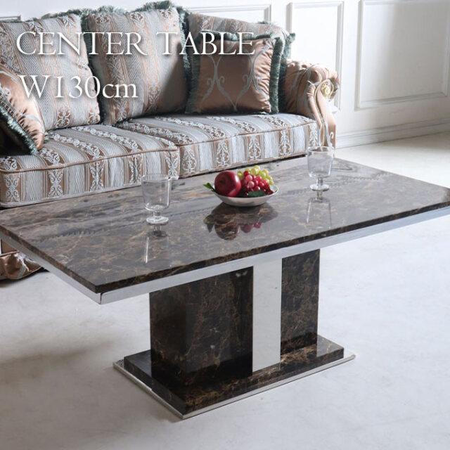 大理石センターテーブル,高級,130cm,ブラウン,長方形