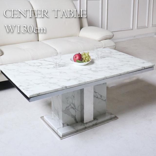 大理石センターテーブル,高級,130cm,ホワイト,長方形