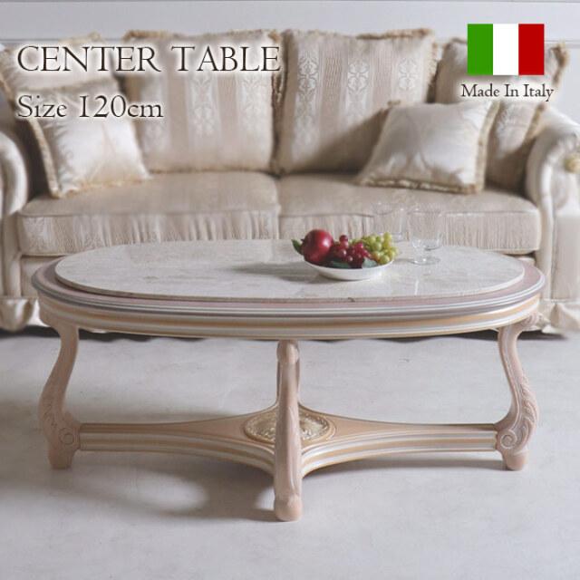 イタリア製,センターテーブル,ピンクアッシュ,大理石