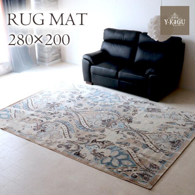 ラグマット,280×200cm,クラシック,ジョルノ