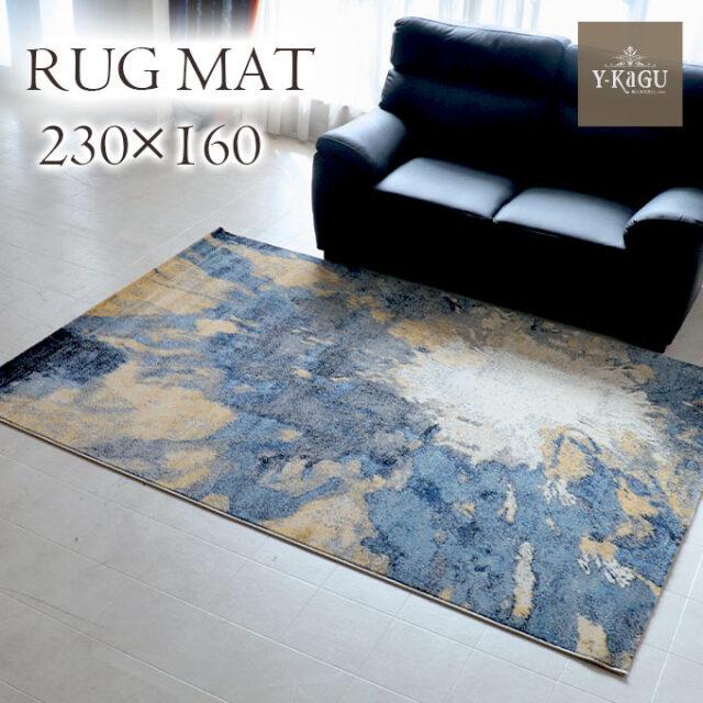 ラグマット,230×160cm,モダン,ブルーアース