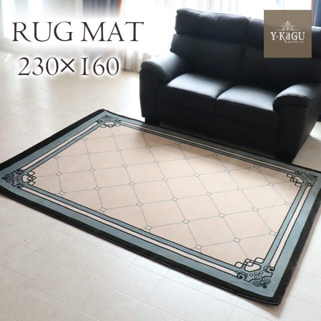 ラグマット,230×160cm,トルコ製,CASA-BL