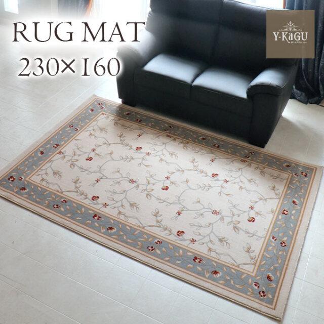 ラグマット,230×160cm,クラシック,トルコグリーン