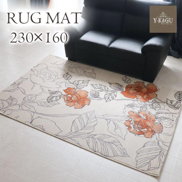 ラグマット,230×160cm,モダン,ROSA