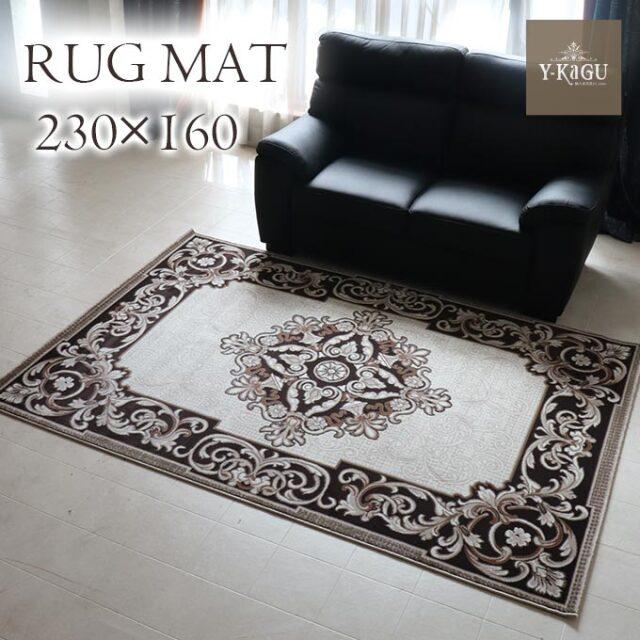 ラグマット,230×160cm,クラシック,カール