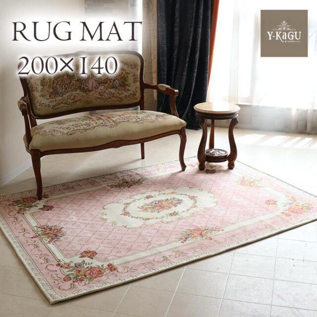 ラグマット,200×140,ゴブラン,シェニール,ピンク