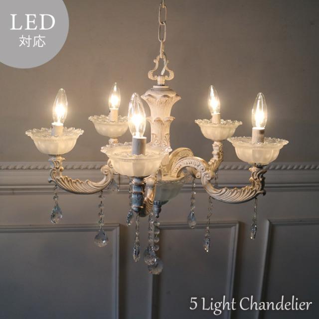 シャンデリア,LED,アンティーク,カルチェラタン,ホワイト
